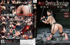 JAV HD GVH-187 Anal Device Bondage XXII Iron Restraint Anal Torture Nozomi Arimura