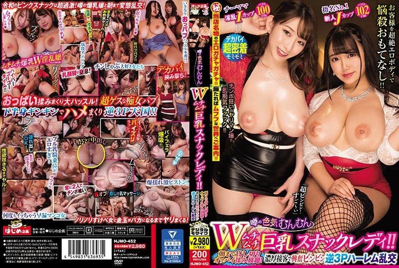 HJMO-452 Dikabarkan Intercourse Attraction Munmun W Muchimuchi Tits Snack Girl! Takarada Monami, Himesaki Hana