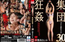 JAV HD HODV-21548 Group Madness Bukkake Facial Cum Inside 30 Shots Reika Hashimoto