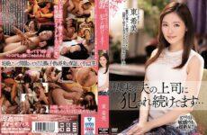 JAV HD MEYD-656 I'm Actually Being Fucked By My Husband's Boss ~ Nozomi Higashi