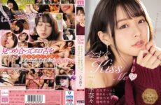 JAV HD MIDE-888 Now Kiss Me Tongue Tangled All The Time Dense Berokisu Kissing Intercourse Nana Yagi