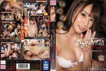 JAV HD MIDE-891 Minami Hatsukawa And Alone Temptation Whispering Slut With Dirty Talk Closed Room 6 Situations