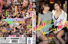 JAV HD MISM-195 Most Mad Deep Throating Secretary W Throat Service SP Ayaka Mochizuki Kanade Tsuchiya