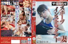 JAV HD NSPS-971 The Cuckold Sports Instructor's Wife Mao Kurata
