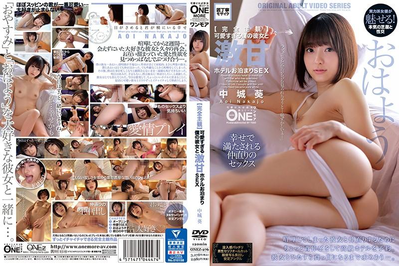 ONEZ-276 Pacar Saya Yang Terlalu Manis Dan Resort Tremendous Manis Yang Menginap SEX Aoi Nakashiro