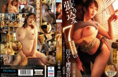 JAV HD PRED-290 Sweaty Investigator On The 7th Day Of Stakeout-No, If I'm On Duty But I'm ... Midsummer-Haruka Kawamura