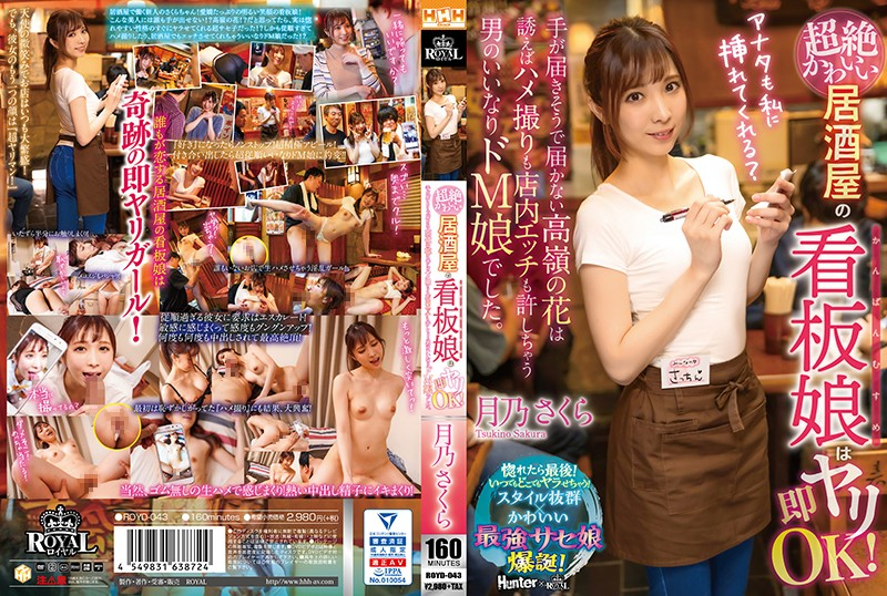 JAV HD ROYD-043 The Signboard Girl Of A Super Cute Izakaya Is Immediately OK! Takamine's Flower, Which Seems To Be Reachable But Not Reachable