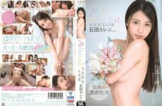 JAV HD STARS-024 Ishida Karen AV Debut 2nd Sexuality Greed Open 4th Generation