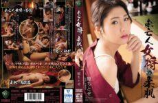 JAV HD (Uncensored Leaked) RBD-796 Yawahada Original Widow Landlady Chitose