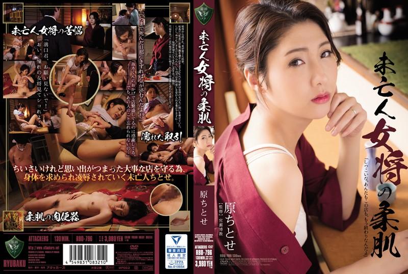 (Tanpa Sensor Bocor) RBD-796 Yawahada Asli Janda Pemilik Rumah Chitose