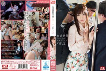 JAV HD (Uncensored Leaked) SNIS-352 Woman Nymphomaniac Nurse Hen Angel Moe Of Molestation Desire