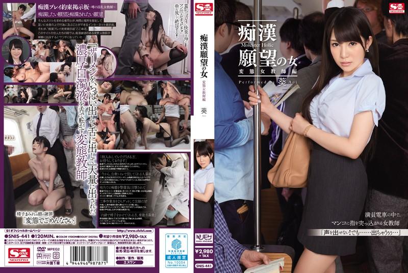 JAV HD (Uncensored Leaked) SNIS-441 Woman Transformation Teacher Ed Aoi Pervert Desire