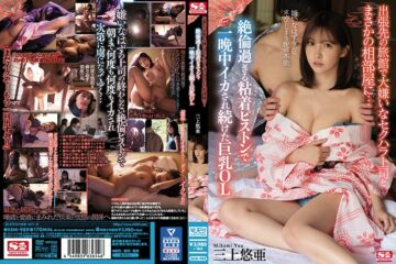 JAV HD (Uncensored Leaked) SSNI-989 In A Shared Room With A Sexual Harassment Boss Who Hates At A Business Trip Destination Inn ... Big Tits OL Mikami Yua Who Continued To Be Squid All Night With A Sticky Piston That Is Too Unequaled