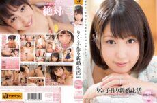 JAV HD (Uncensored Leaked) WANZ-246 Rikutoko Making Newlywed Life Minato Riku