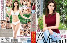 JAV HD VEO-037 Real Amateur Wife AV Debut! !! Marriage Life That I Was Looking Sweetly ... Ogawa Karen