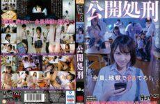 JAV HD (VietSub) HUNBL-028 Public Execution ~ Hazuki Moe, Yamamoto Renka, Maeno Nana, Horikita Wan