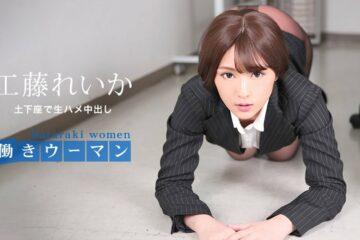JAV HD Working Woman: Raw Saddle Creampie in Dogeza Reika Kudo