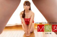 JAV HD M Slut : Chihiro Hinata