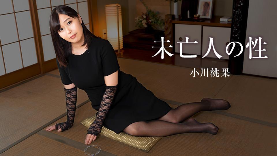 JAV HD Widow Needs a Hard Cock Momoka Ogawa