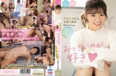 JAV HD CAWD-195 A Metamorphosis Lady Who Likes Big Dicks And Likes Big Dicks Ju Sakai's 20-year-old Vaginal Cum Shot Injection From A Longing Big Ball Bag For The First Time!