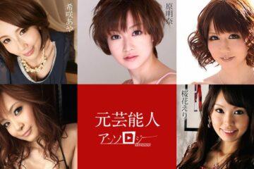 JAV HD Former Entertainer Anthology Aya Kisaki, Yurika Miyaji, Eri Oka, Akina Hara, Misa Kikouden