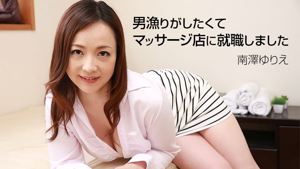 JAV HD Because She Wanted To Have SEX, Got A Job At The Massage Shop Yurie Minamisawa