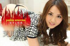 JAV HD Passion And Amorosa 7: Natsuna Amakawa