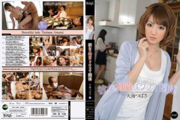 JAV HD (English Subtitles) IPZ-157 Naughty Relationship Amami Tsubasa And Her Elder Sister