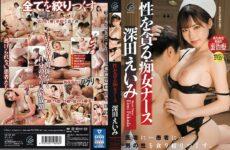 JAV HD GENM-013 Filthy Nurse Scolding Sex Erika Fukada