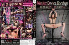 JAV HD GVH-202 Ma ○ Ko Device BondageXX Iron Restraint Ma ○ Ko Torture Kana Morisawa