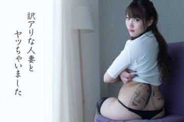 JAV HD Married Woman With Some Stories Is Available - Nagisa Miyabi