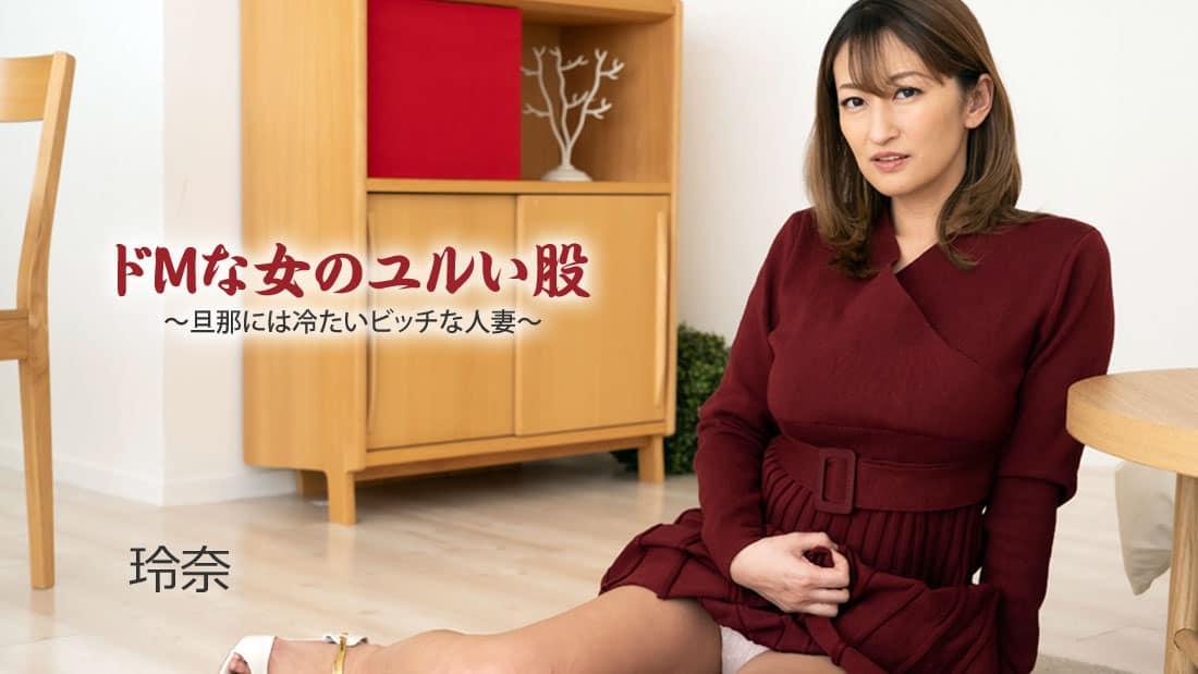 JAV HD Masochistic Slut ~ Married Bitch Giving Her Husband The Cold Shoulder - Rena