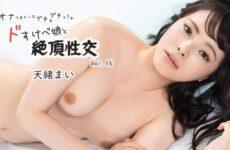 JAV HD Orgasms With A Horny Pussy Girl Vol.16 - Mai Amao