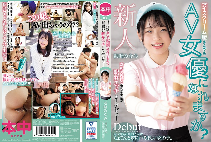 JAV HD HND-956 Can An Ice Cream Shop Become An AV Actress? A Simple And Pure Amateur Girl Makes Her Debut Because She Wants To Have An Ekiben Etch Minami Hamasaki