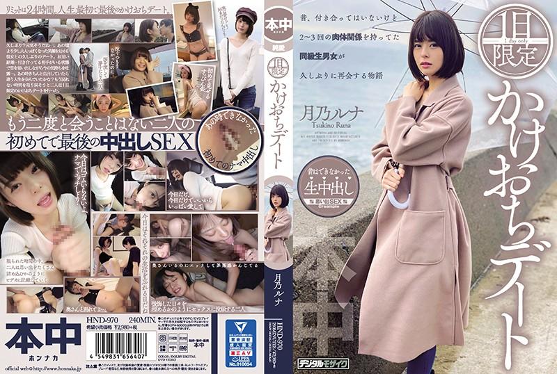 JAV HD HND-970 One-day Limited Elopement Date Tsukino Luna