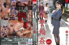 JAV HD HODV-21556 Passing Friends Revenge Wheel ~ Reika Hashimoto