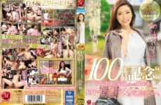 JAV HD JUL-486 Yuko Shiraki Madonna Exclusive 100 Works Commemorative Special Edition! I Tried All The Sperm Of A Male Customer Staying At A Hot Spring Inn. [Celebration] Includes 100 Commemorative Surprises And Bonus Footage Of 100 Questions!