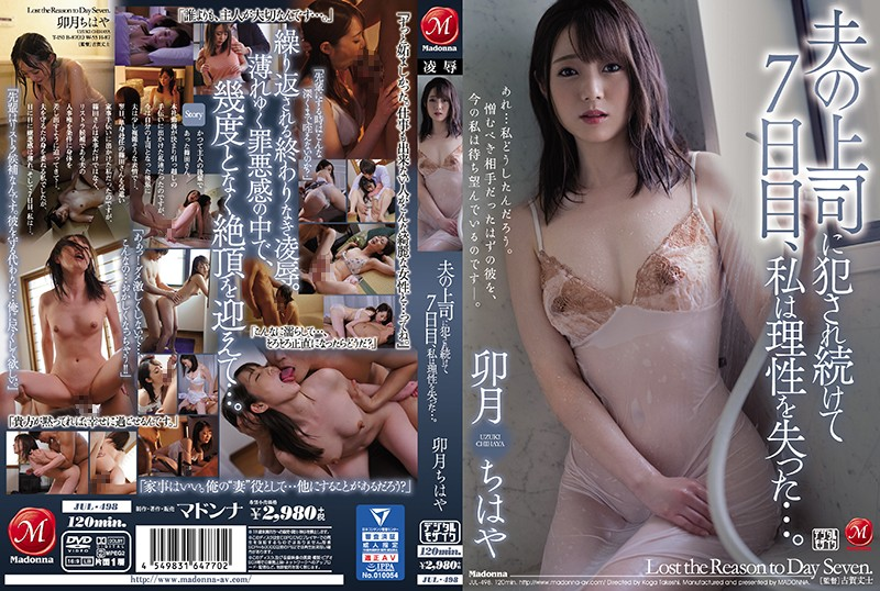JAV HD JUL-498 On The 7th Day After Being Violated By My Husband's Boss, I Lost My Reason ... Chihaya Uzuki