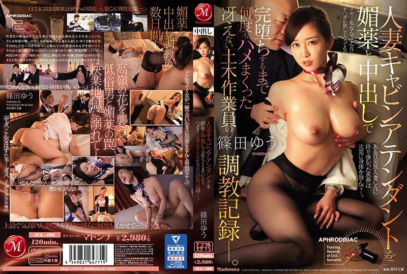 (Teks Bahasa Inggris) JUL-499 Pramugari Wanita Menikah Dengan Afrodisiak Dan Vagina Cum Shot.  Shinoda Yu