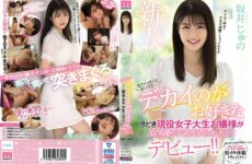 JAV HD MIFD-150 Rookie 20 Years Old I Haven't Done It Yet ... A Young Lady Who Is An Active Female College Student Who Likes Big Things Debuts Because She Wants To Be Picked Up By An AV Actor! !! Sakai Juno