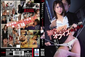 JAV HD PFES-007 Aspiring Realization Office A Man Who Awakens To His Abilities Natsu Tojo