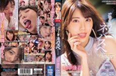 JAV HD PRED-291 Ochi ○ Affection For Sperm Is Too Great Kuchukuchu, Cum Nebasupe Pacifier Aika Yamagishi