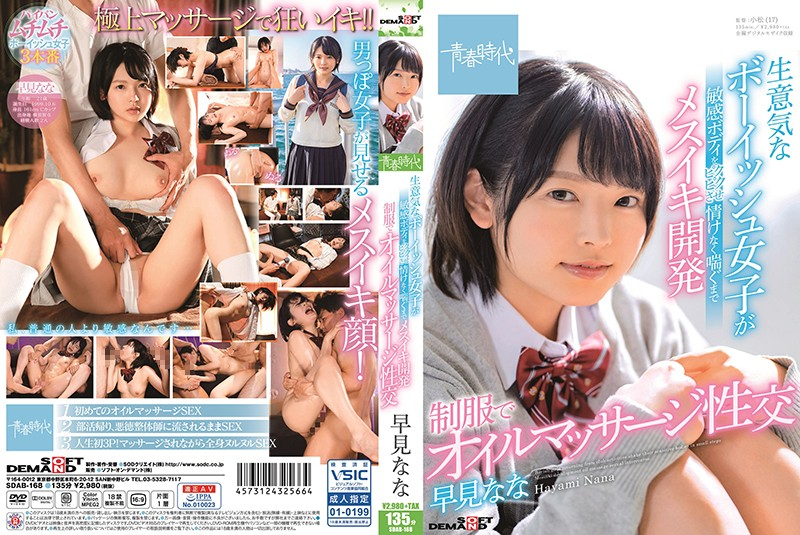 JAV HD SDAB-168 A Cheeky Boyish Girl Makes A Sensitive Body Jerk And Develops A Female Iki Until She Pants Mercilessly Oil Massage Sexual Intercourse In Uniform