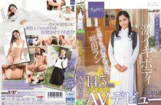 JAV HD SDAB-170 145cm Vietnam-born Super Lively Body That Child Wearing Ao Dai. Brown Beautiful Girl Ran Sakida SOD Exclusive AV Debut