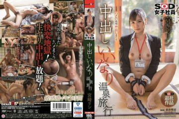 JAV HD SDJS-108 Creampie Compliant Hot Spring Trip Rin Miyazaki SOD Female Employee