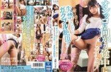 JAV HD STARS-334 Immediately Saddle On The Way To Pee! Immediately Zubo! Gakuburu Cum While Incontinence Without Being Able To Endure Pleasure! Ichika Nagano