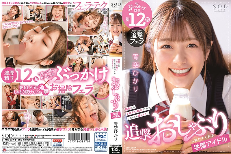 JAV HD STARS-337 Hikari Aozora, A School Idol Who Keeps Pursuing Happily Even If Her Face Is Shot And Covered With Muddy Sperm