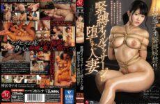 JAV HD (SubThai) JUY-520 Jinguji Temple Nao Bondage Lifted! ! Married Woman Who Fell Into Bondage Oil Massage