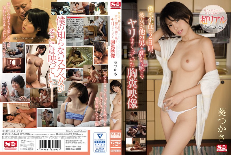 JAV HD (SubThai) SSNI-346 A Sickening Video Of How My Girlfriend Was Fucking Other Men From Morning Till Night For The 2 Days While I Was Away. Tsukasa Aoi