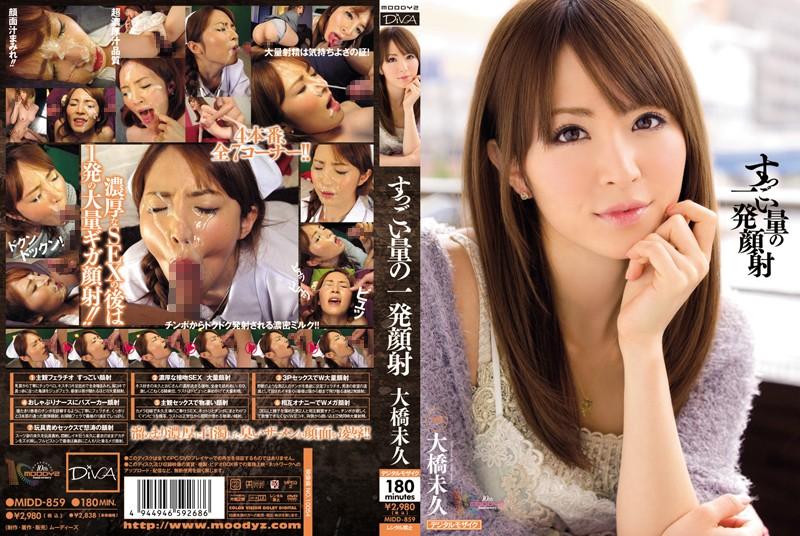 (Uncensored Leaked) MIDD-859 H.Ohashi, Bukan Cum Shot Wajah Dari Jumlah Suggoi